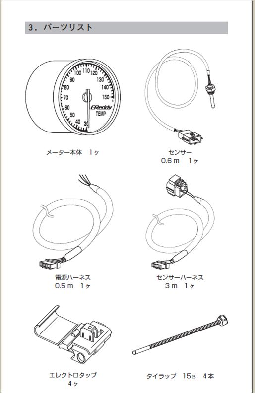A-RFのFD-3S用3連メーターフード取付け①