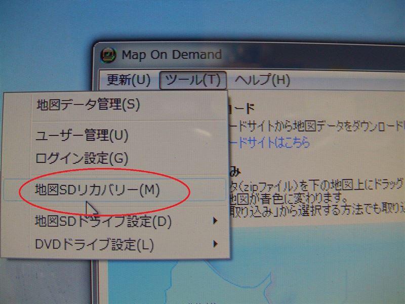 地図データ更新(失敗) 地図SDリカバリー 続きです
