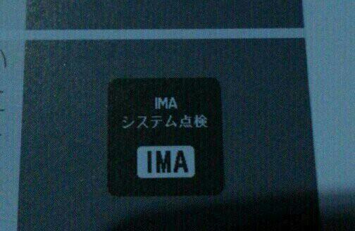 IMAシステム異常対応 | ホンダ ...