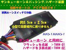レガシィツーリングワゴン サンキューホーン パーソナルCARパーツ THRN-02 のカスタム手順1