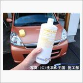 [洗車の王国]雪解け洗車!パワーフォーム編 (2014/3/14分)の画像