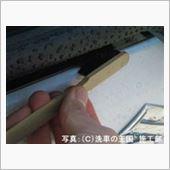 [洗車の王国]竹ブラシ活用法編 (2014/3/20分)の画像
