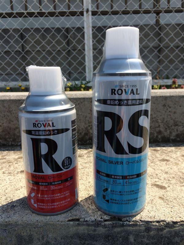 Aフレームキャリアおよび連結チェーンの常温亜鉛めっき塗装