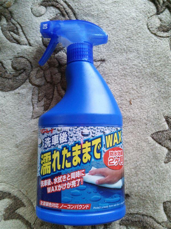 第1回リンレイ洗車後濡れたままでWAX