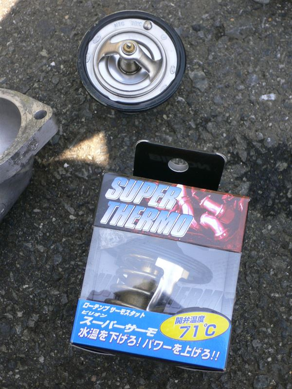 BILLION スーパーサーモ 71℃開弁 取付