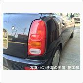 [洗車の王国]隙間に詰まって固着したワックスの除去方法編 (2014/5/2分)の画像