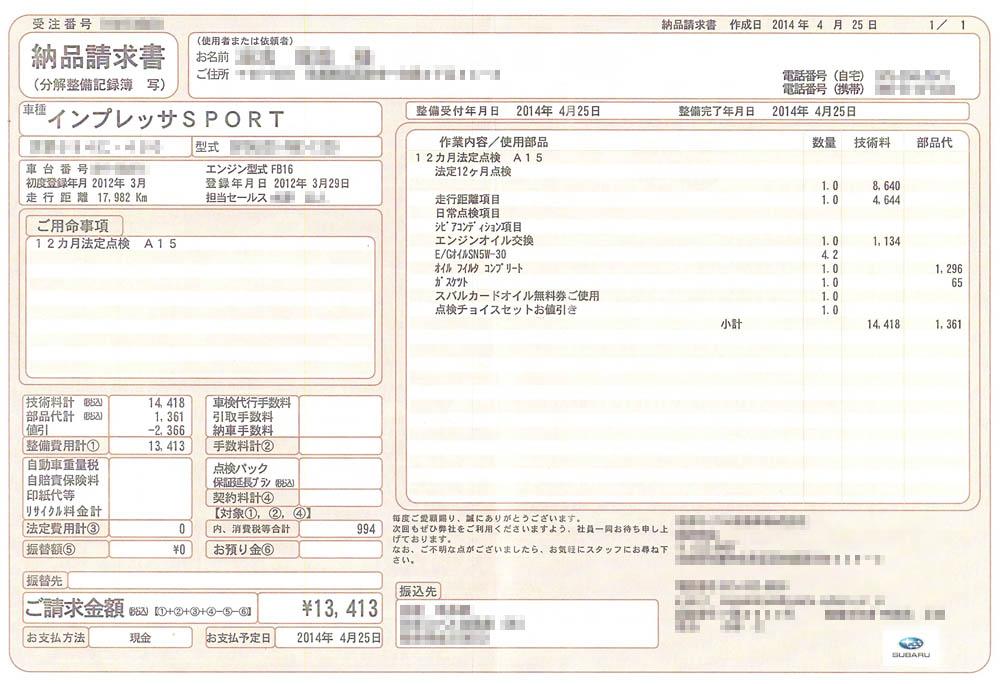 費用 点検 12 法定 ヶ月 ユーザー車検の費用はどれくらい?※法定24ヶ月点検はするべきか?