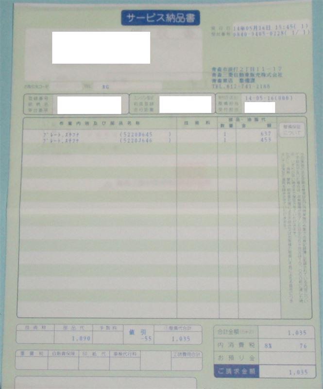 三菱自動車(純正) プレート, フロント サスペンション ストラット スチフナ取付