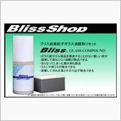 ブリス(Bliss) 超微粒子ガラス油膜取りセットの画像