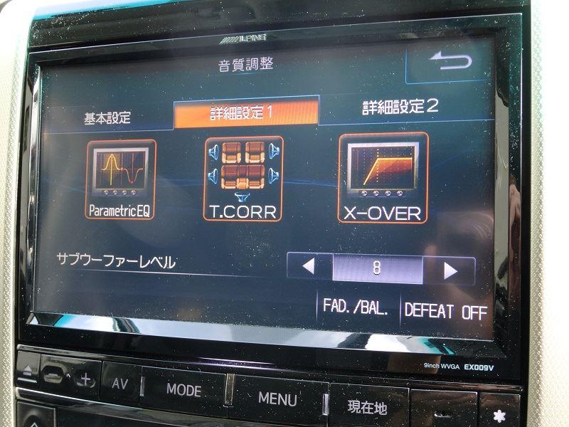 【備忘録】ALPINE BIGX セッティング音質設定(詳細設定1)