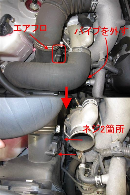チェックランプ点灯 P0171 リーン異常 ② エアフロメーター掃除