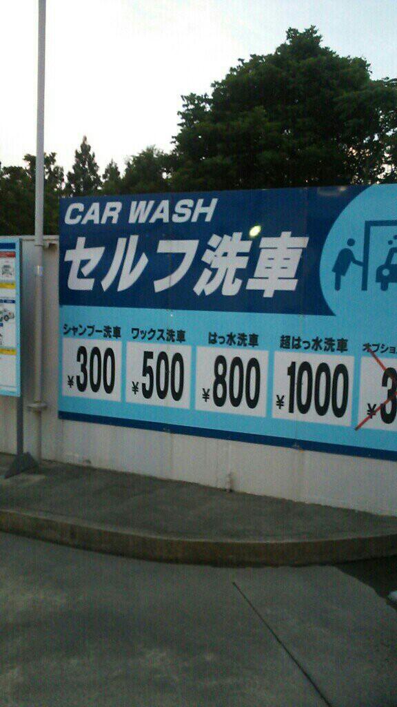 夜の洗車に