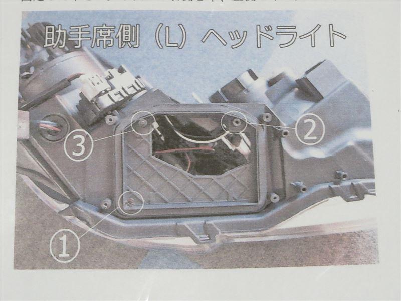 クリスタルアイファイバーLEDプロジェクターヘッドライト交換①