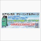 冷風5℃下がる!カーエアコンガスチャージ&ガスクリーニング 埼玉 134aガスの画像