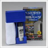 最後にコーティング剤を全体的に塗って終了!<br /> <br /> コーディング剤は「リンレイ ヘッドライト&樹脂パーツ透明復元コート」を使用。