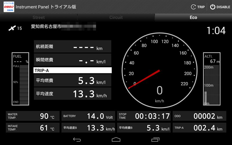 OBD Info-san!が開かないときの対処法(android ...