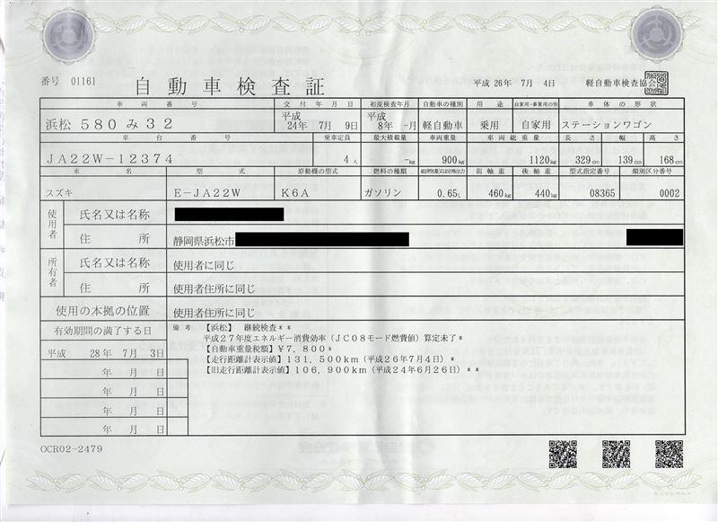 2014/09/22 車検証の記載変更