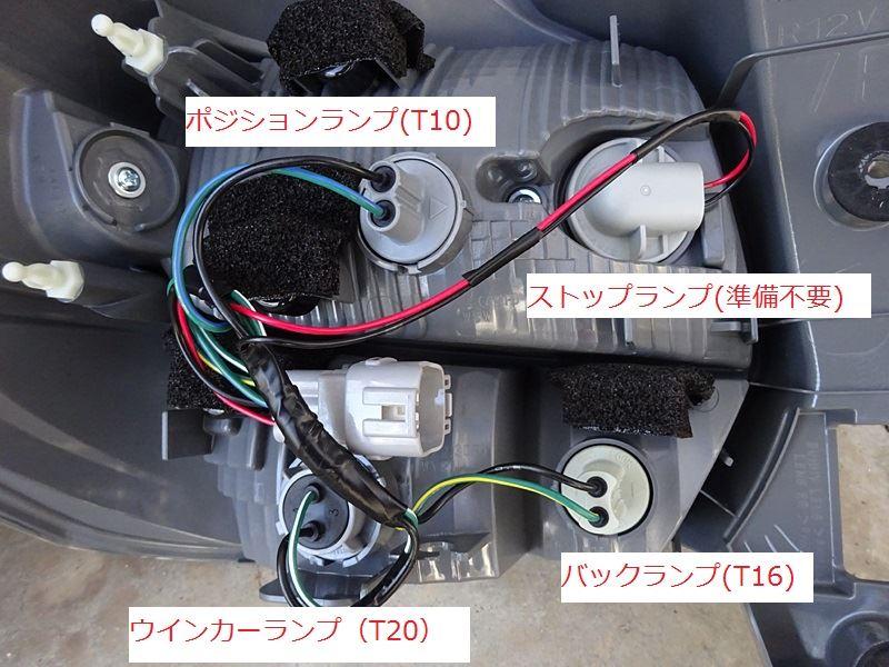 XV Hybrid純正 LEDテールランプ 流用