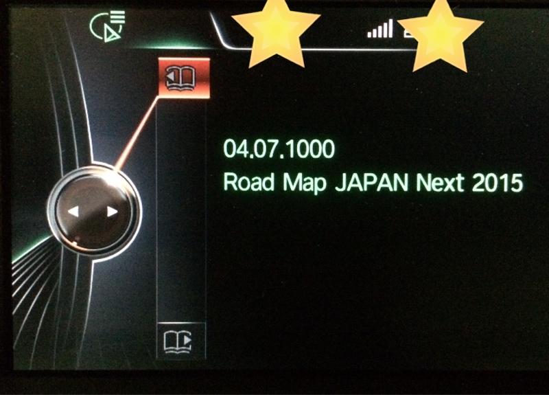 またまたナビ地図アップデート!