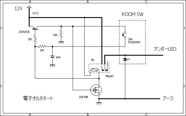 たのしい アンダーライト取り付け と 自作の電子ロックスイッチ回路