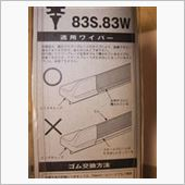 ワイパーブレードをPIAAの超強力シリコート(83W)SUW70Eに交換を試みるも、後期207GTのワイパーは非対応のワイパーが装着されていました。<br /> 非対応のスチールプレートが剥き出しになっているタイプではガラスに密着する側のゴムと反対側のゴムが一体になっており無理に交換すると見た目が変になるので交換を中止しまた。