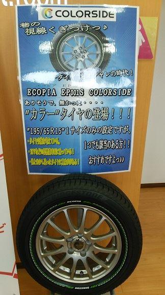 BRIDGESTONE ECOPIA EP001S COLORSIDE 取付