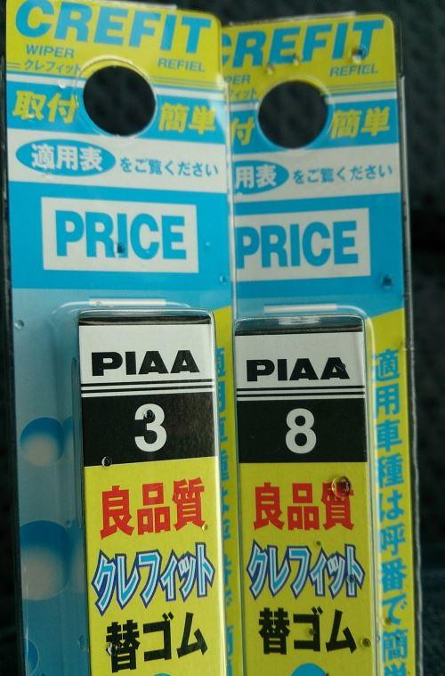 PIAA CREFIT ワイパー替ゴム 350mm&475mm