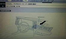 サファリ アストロ サファリ(94)車速センサー スピードセンサー取り出しのカスタム手順1