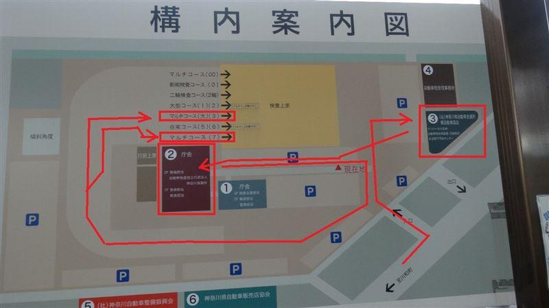 ユーザー車検 神奈川運輸支局(横...