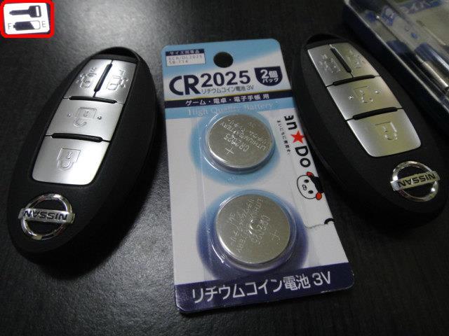 【C26】インテリジェントキー電池交換【CR2032も使えるよ】