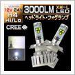 LEDヘッドライト 3000LM H4 Hi/Lo