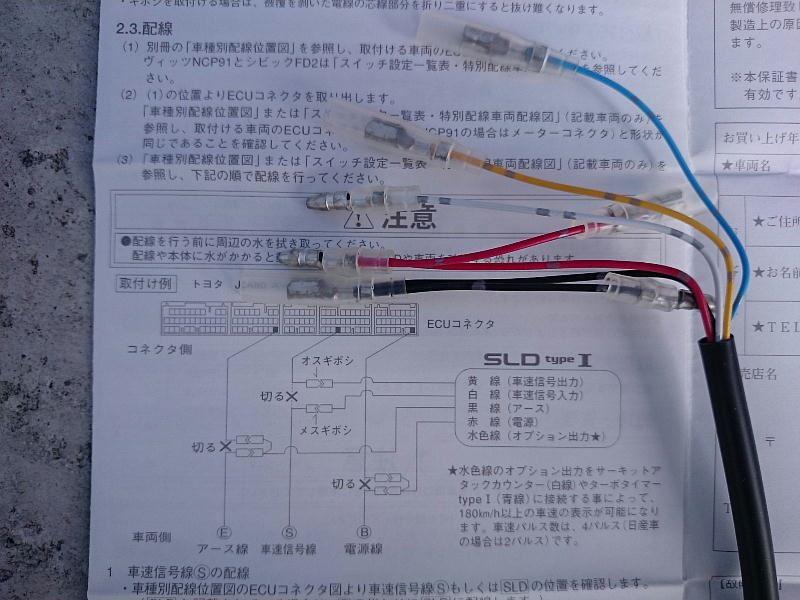 HKS SLD(スピードリミッター解除装置)TYPE1 取り付け