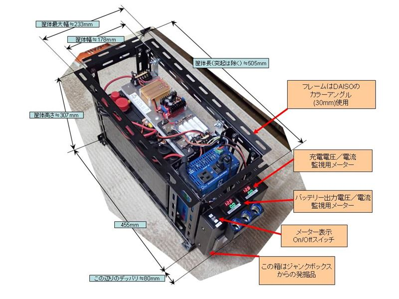 走行充電型サブバッテリーシステム自作