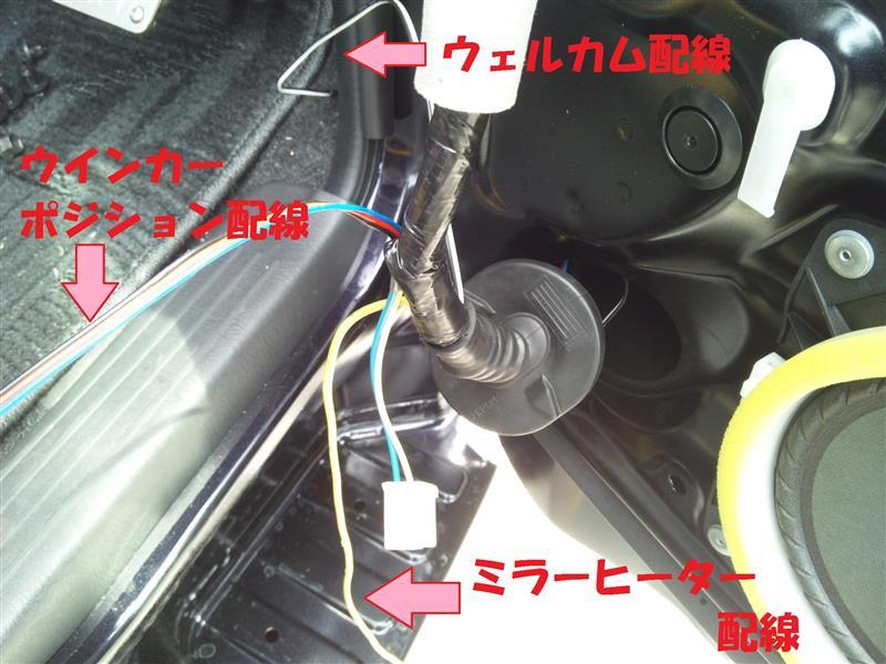 ミラーヒーター・ドアミラーウインカー・ウェルカムランプ取り付け 其の弐