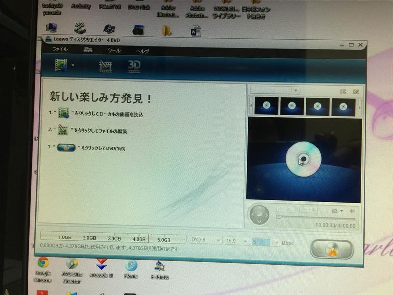 ダイハツ純正8インチSDナビゲーション用DVD作成方法