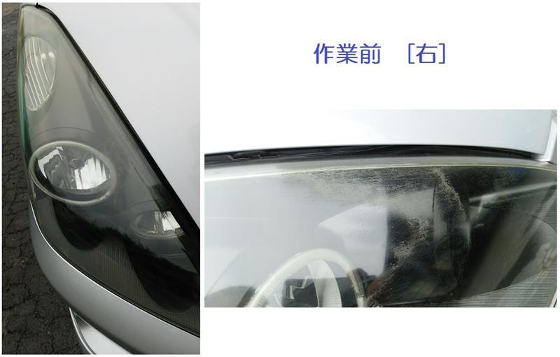 2010年4月にワンオフにて製作したヘッドライトですが、<br /> 表面にキズ・汚れ・黄ばみが出てきました<br /> <br /> 作業前 [右]<br /> <br /> 右の方が特に酷いです