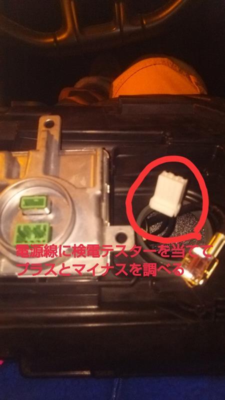 純正ヘッドライト HID D8S 25W→社外HID D1S 55W化 その2