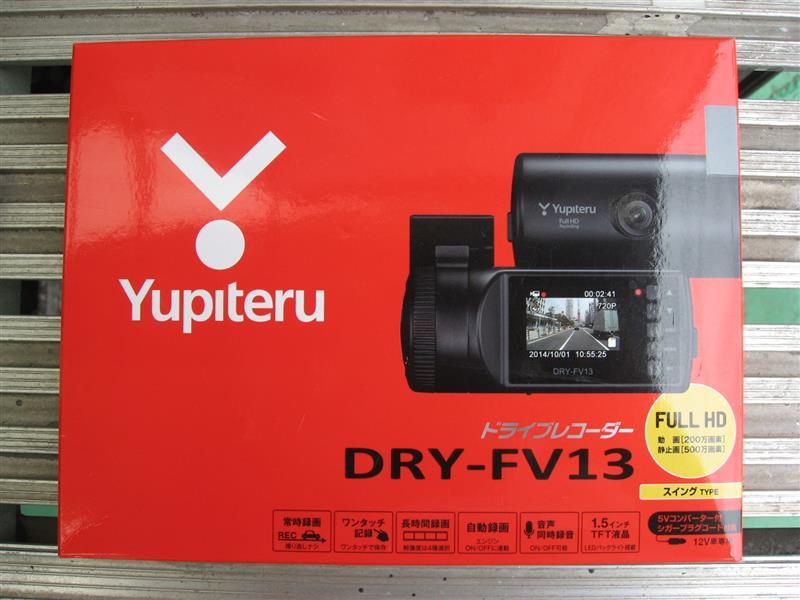 ドライブレコーダー YUPITERU DRY-FV13 取り付け