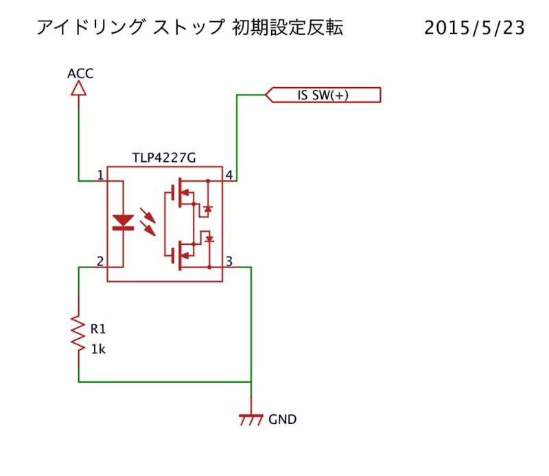 [VM4A]アイドリングストップ 初期値反転(無接点化)