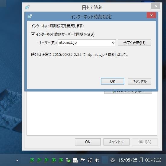 Windows 8 内臓時計の同期期間の修正