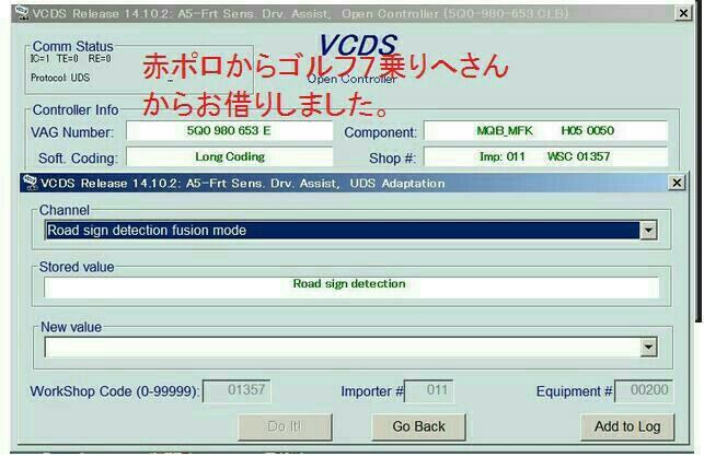 未検証(VCDS)交通標識の認識(備忘録資料)   フォルクスワーゲン