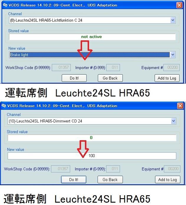 VCDS ストップランプ4灯(5灯)設定 (備忘録)