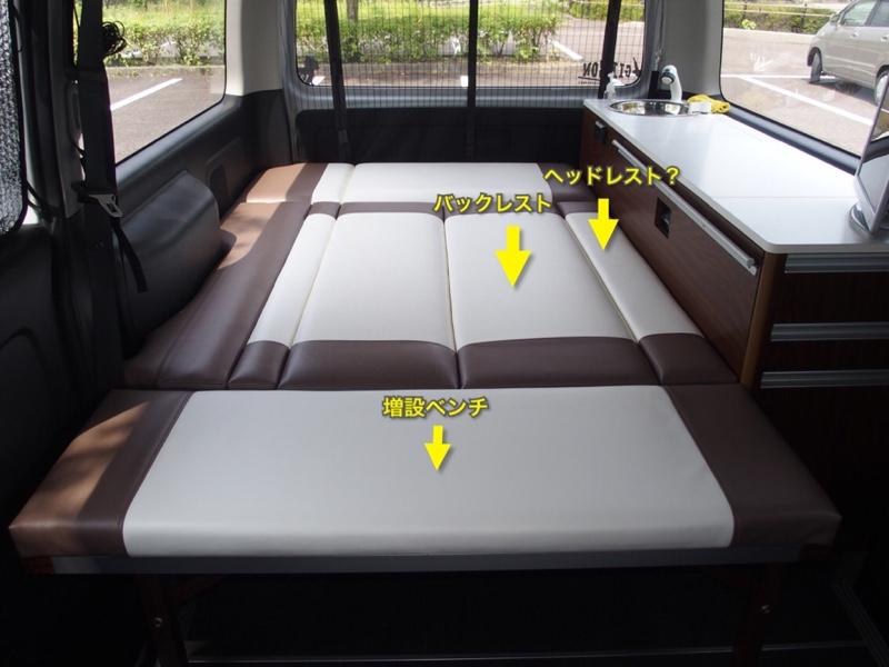 自作ソファベッドの詳細と変形モード