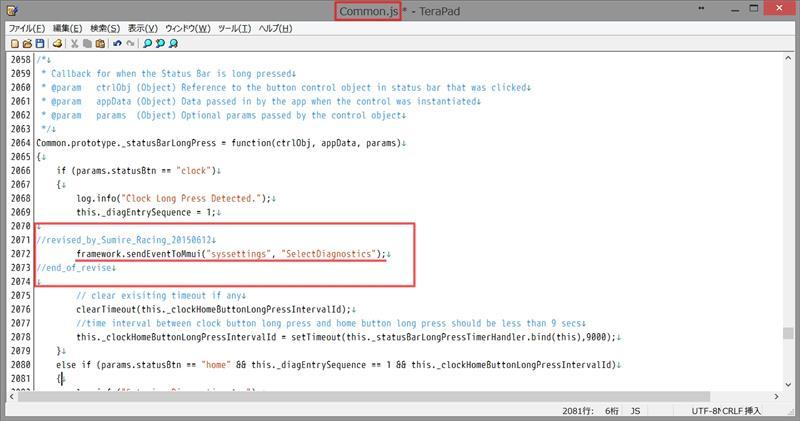 """続いて【Common.js】の該当の場所に画像のとおり追記します。<br /> <br /> ※画像が少し小さいので下記しておきます。<br /> <br /> framework.sendEventToMmui(""""syssettings"""", """"SelectDiagnostics"""");<br /> <br /> を追記しています。"""