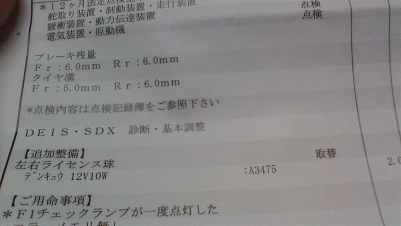 初の12か月法定点検(70567円)