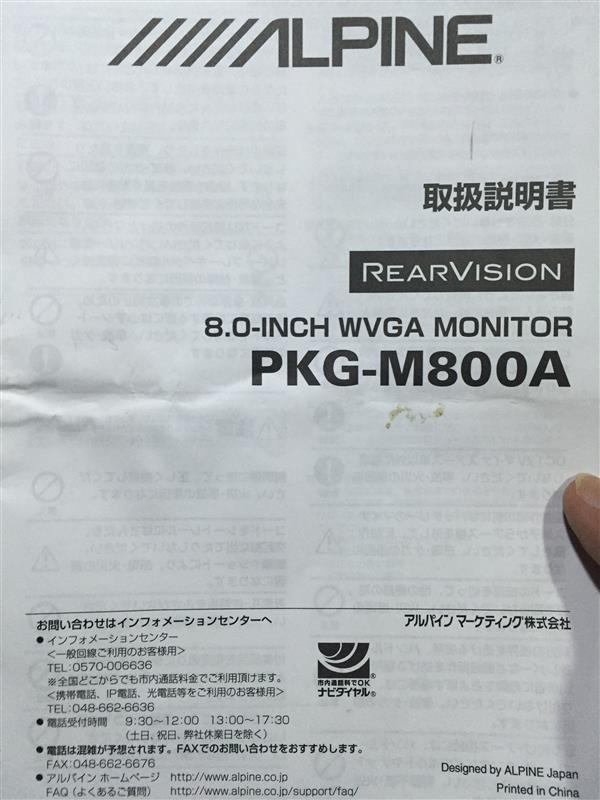 純正HDDナビにアルパインPKG-M800A取り付けました