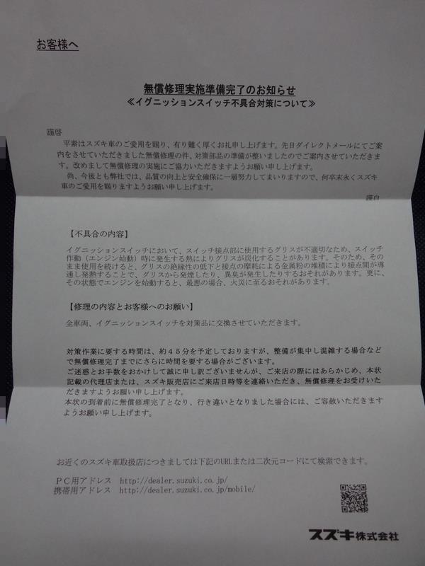 【2015.07.13】リコール対策(イグニッションスイッチ交換)