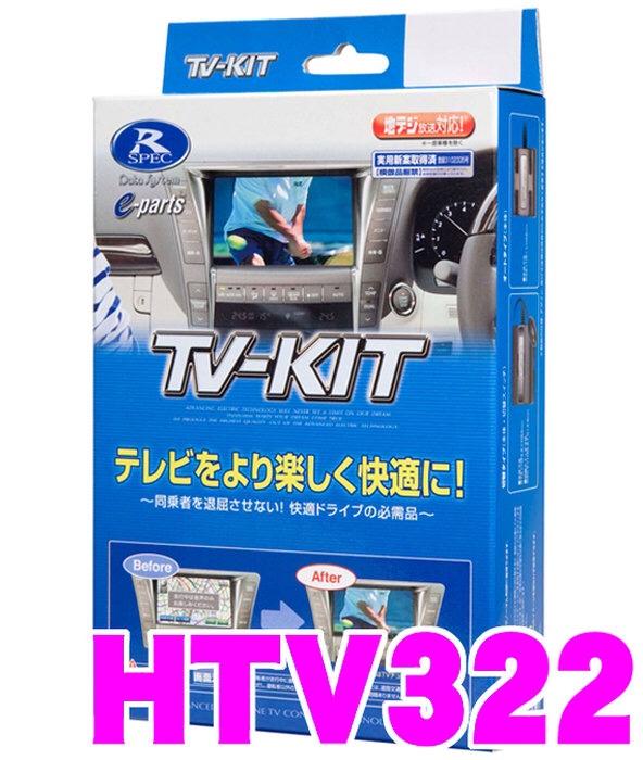 テレビキット装着