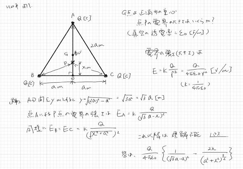 H20年 問1 静電気と電界 3点の点...