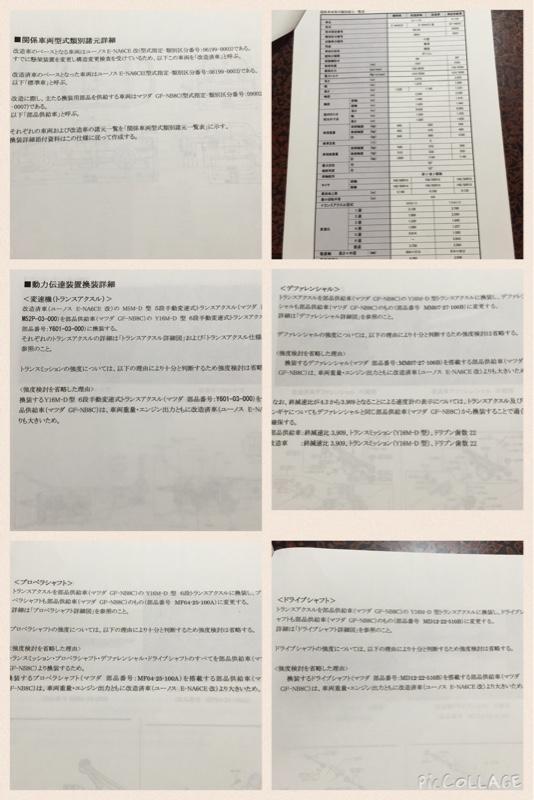 6速ミッション公認車検(書類作成)